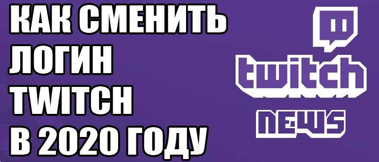 Смена логина Twitch в 2020 году