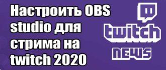 Настроить OBS studio для стрима на twitch 2020