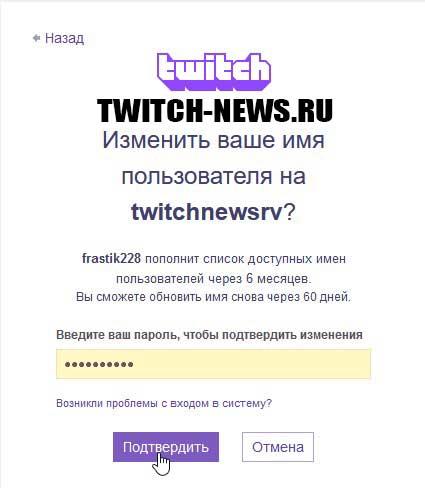Смена логина Twitch